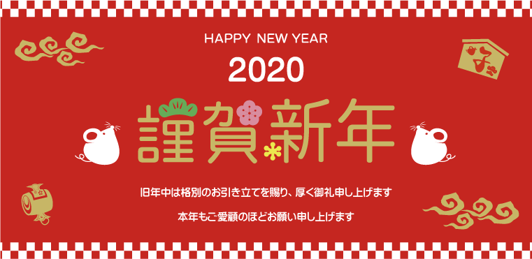 new_year_2020