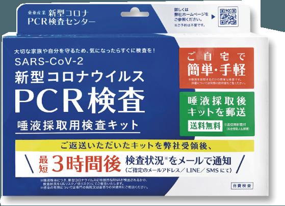 pcr-kit